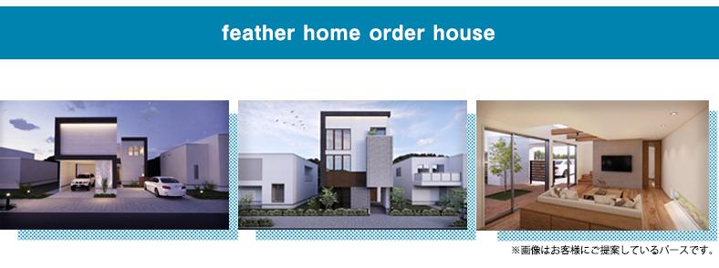 featherhome order house